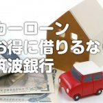筑波銀行カーローン