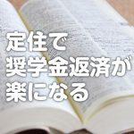 下仁田町学資ローン