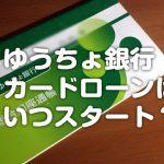 ゆうちょ銀行カードローン