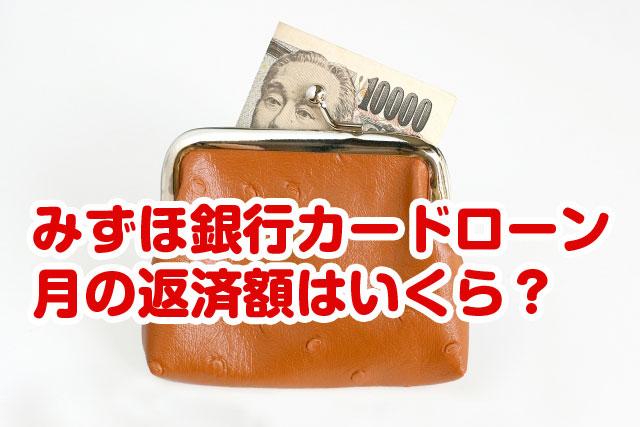 みずほ銀行カードローン,毎月返済額