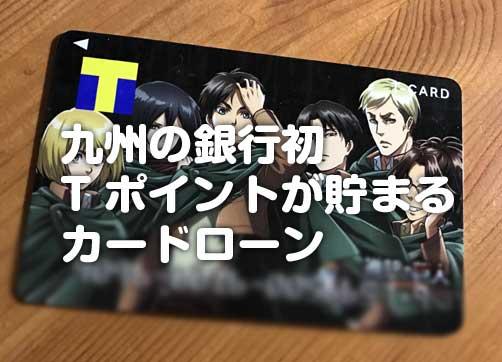 宮崎太陽銀行Taiyoパワーカードローン
