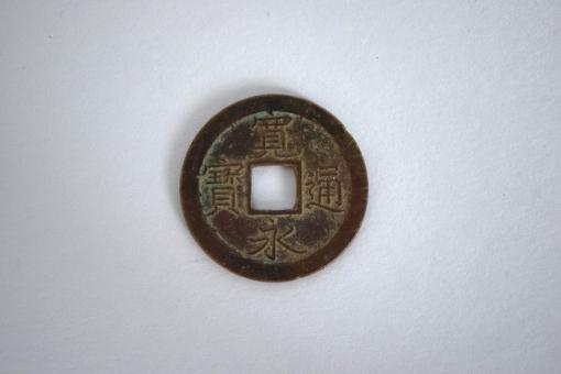 メルカリ古銭