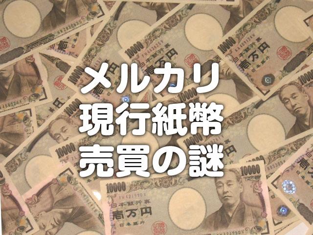 メルカリ紙幣売買