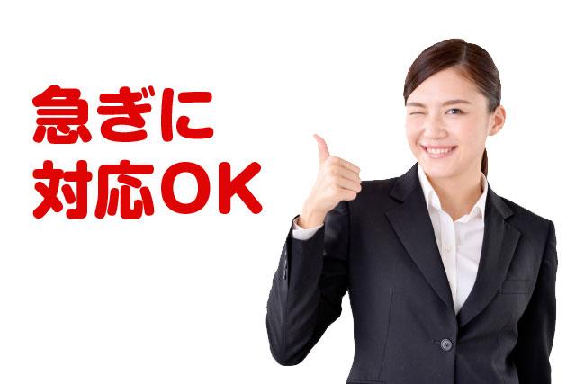 三菱UFJ銀行カードローンバンクイック審査時間