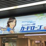 池田泉州銀行 カードローン