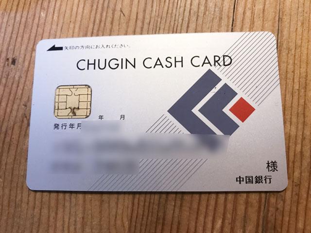中国銀行カードローン