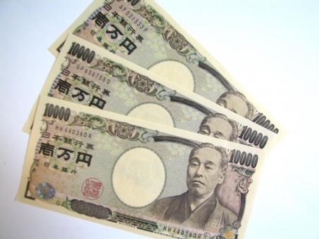 お金が足りない,3万円