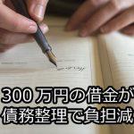 300万円,借金,債務整理