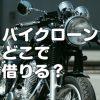 バイク ローンの金利について【賢いカードローンの使い方】